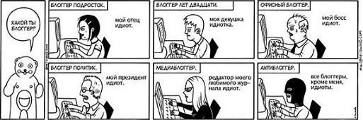 bloggers-all.jpg