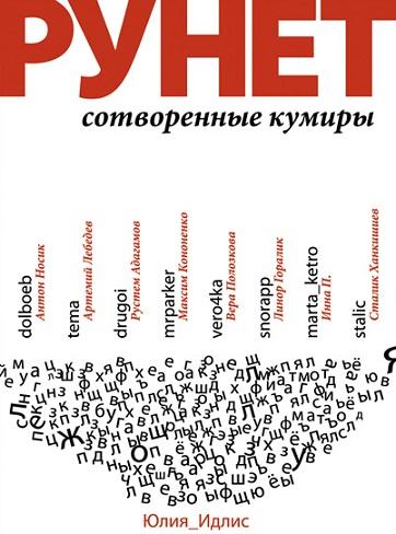 рунет сотворенные кумиры